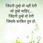 Hindi Life Quotes Status Whatsapp DP Images 36