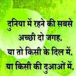 Hindi Life Quotes Status Whatsapp DP Images 37
