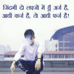 Hindi Life Quotes Status Whatsapp DP Images 39