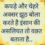 Hindi Life Quotes Status Whatsapp DP Images 40