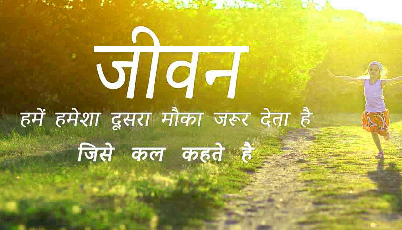 378+ Hindi Life Quotes Status Good Morning Images HD Download