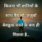 Hindi Life Quotes Status Whatsapp DP Images 42