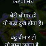 Hindi Life Quotes Status Whatsapp DP Images 44