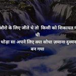Hindi Life Quotes Status Whatsapp DP Images 49