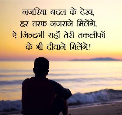 Hindi Life Quotes Status Whatsapp DP Profile Images Pics Wallpaper 452+ Life Quotes