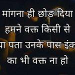Hindi Life Quotes Status Whatsapp DP Images 6