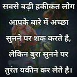 Hindi Life Quotes Status Whatsapp DP Images 7