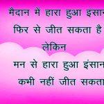 Hindi Life Quotes Status Whatsapp DP Images 8