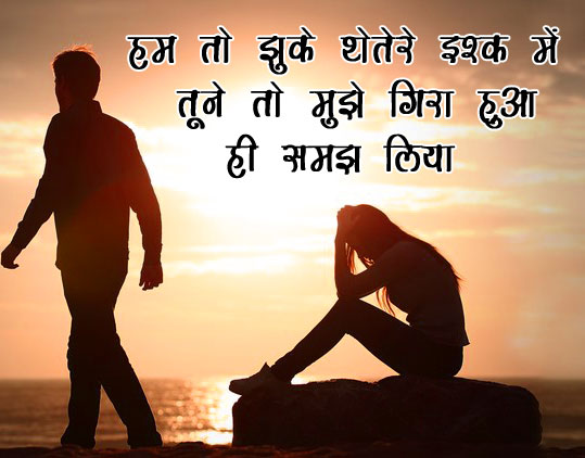 Hindi Sad Images Download for Lover