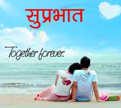 Romantic Love Couple Suprabhat Images Pics Download