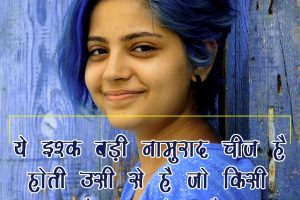 Love Whatsapp Status Images In Hindi 1