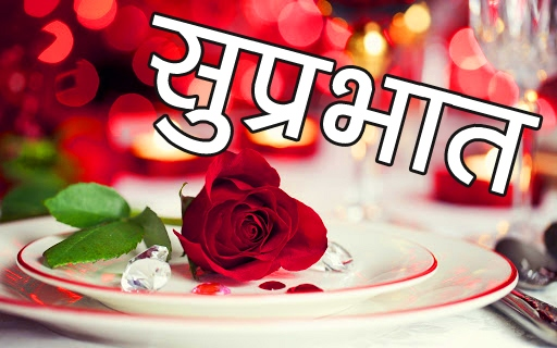 Red Rose Suprabhat Images 18