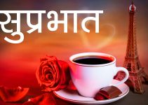 Red Rose Suprabhat Images 20 1