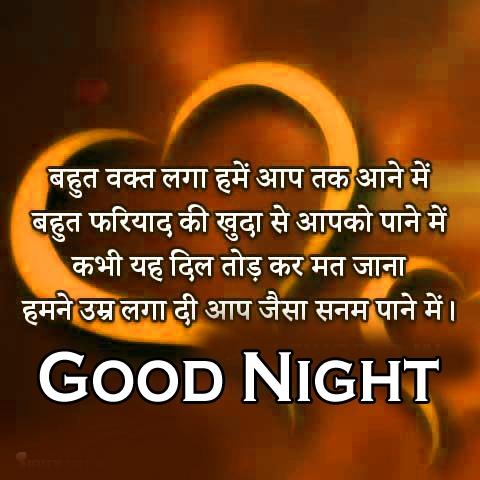 Shayari Good Night Images 11