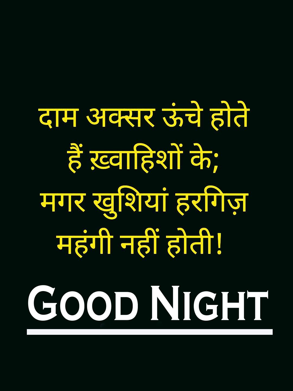 Shayari Good Night Images 2