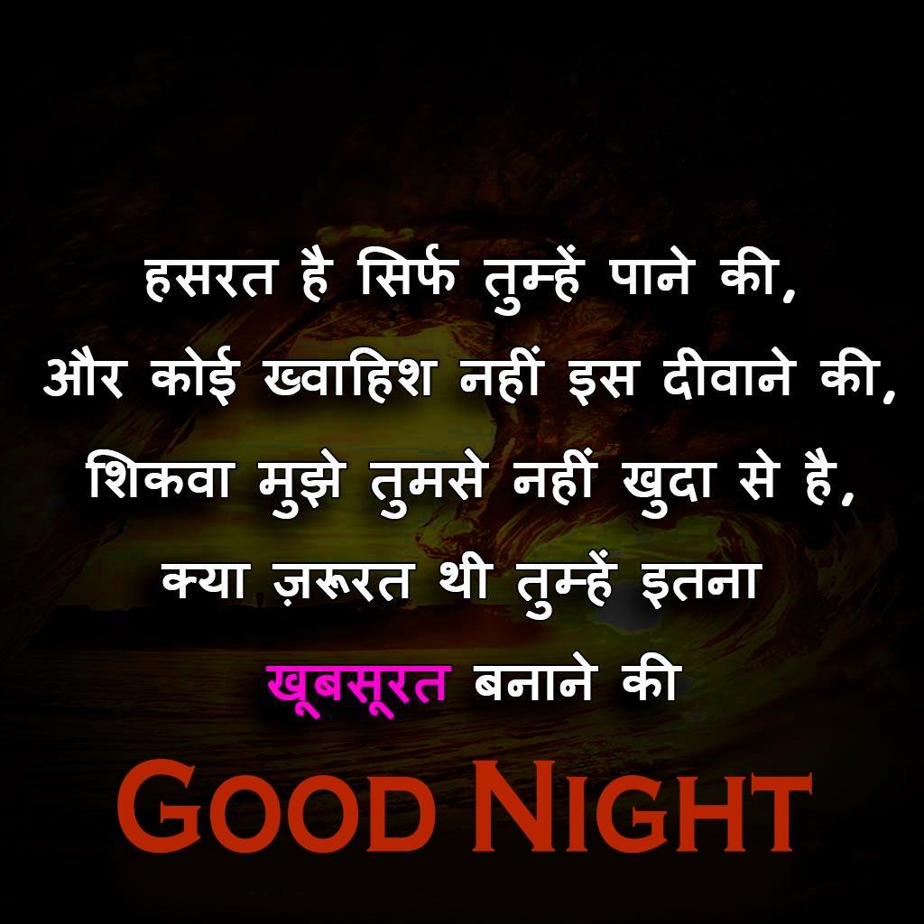 Shayari Good Night Images 4