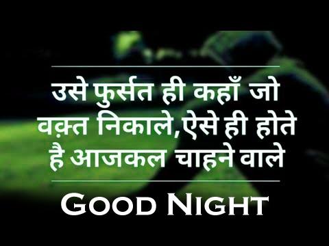 Shayari Good Night Images 5
