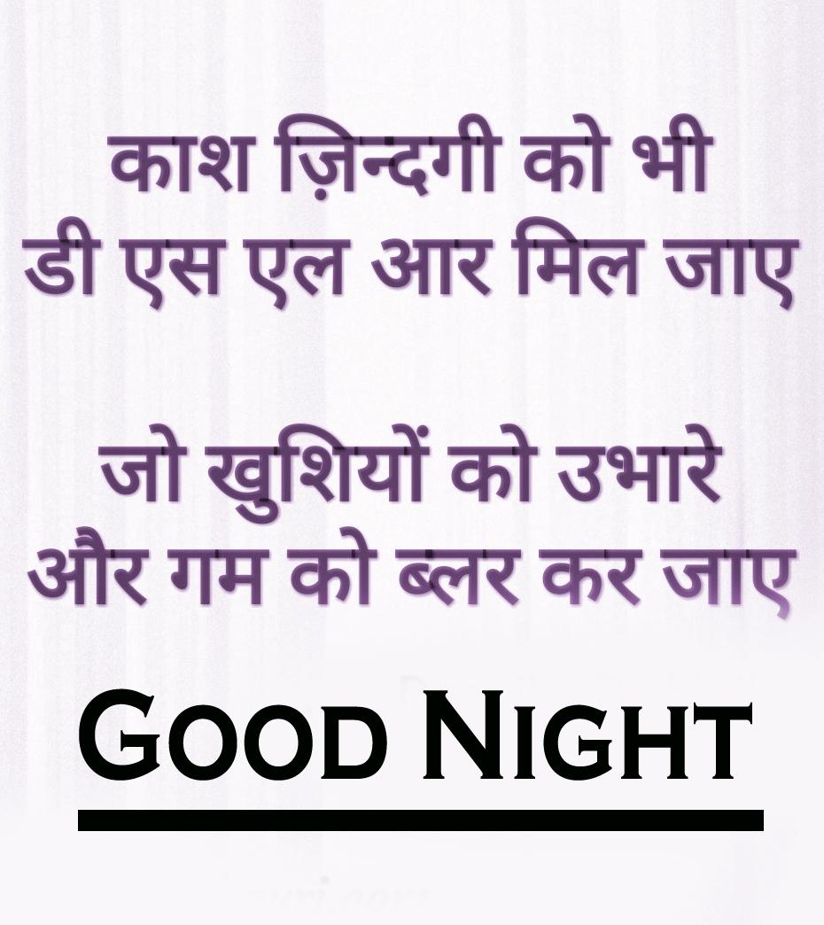 Shayari Good Night Images 6