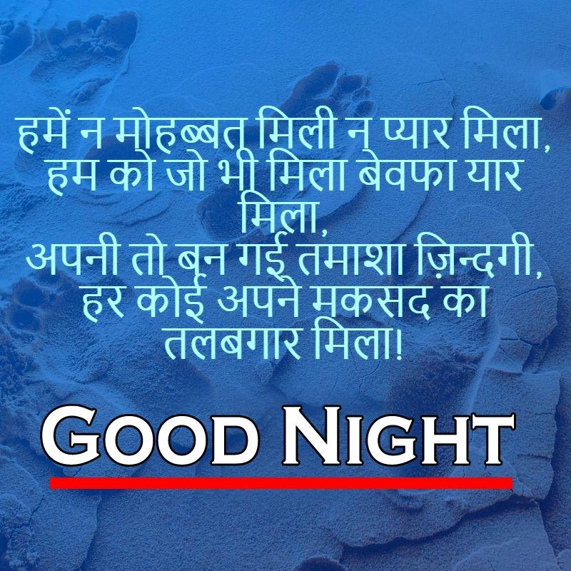 Shayari Good Night Images 7