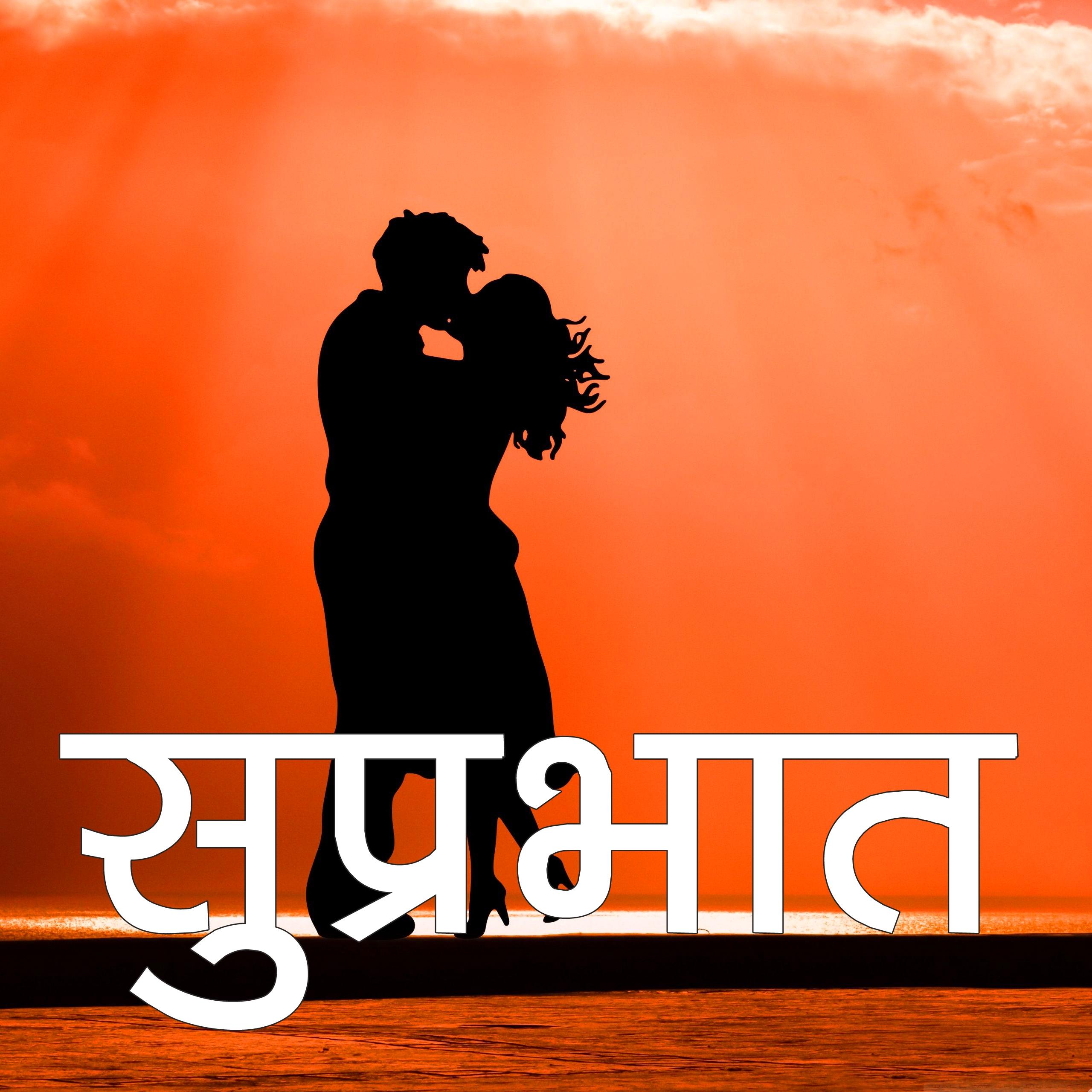 Suprabhat Ki Photo 11
