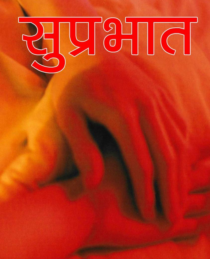 Suprabhat Ki Photo 13