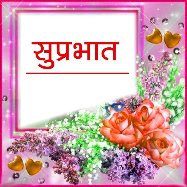 Suprabhat Ki Photo 18