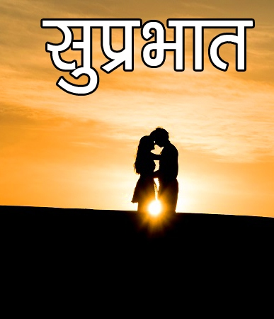 Suprabhat Ki Photo 20