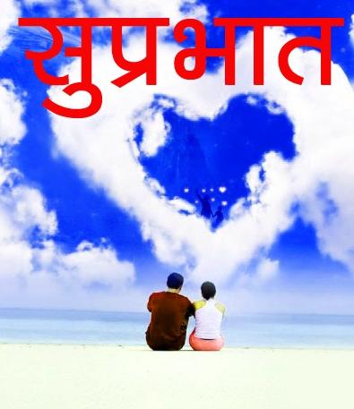 Suprabhat Ki Photo 5