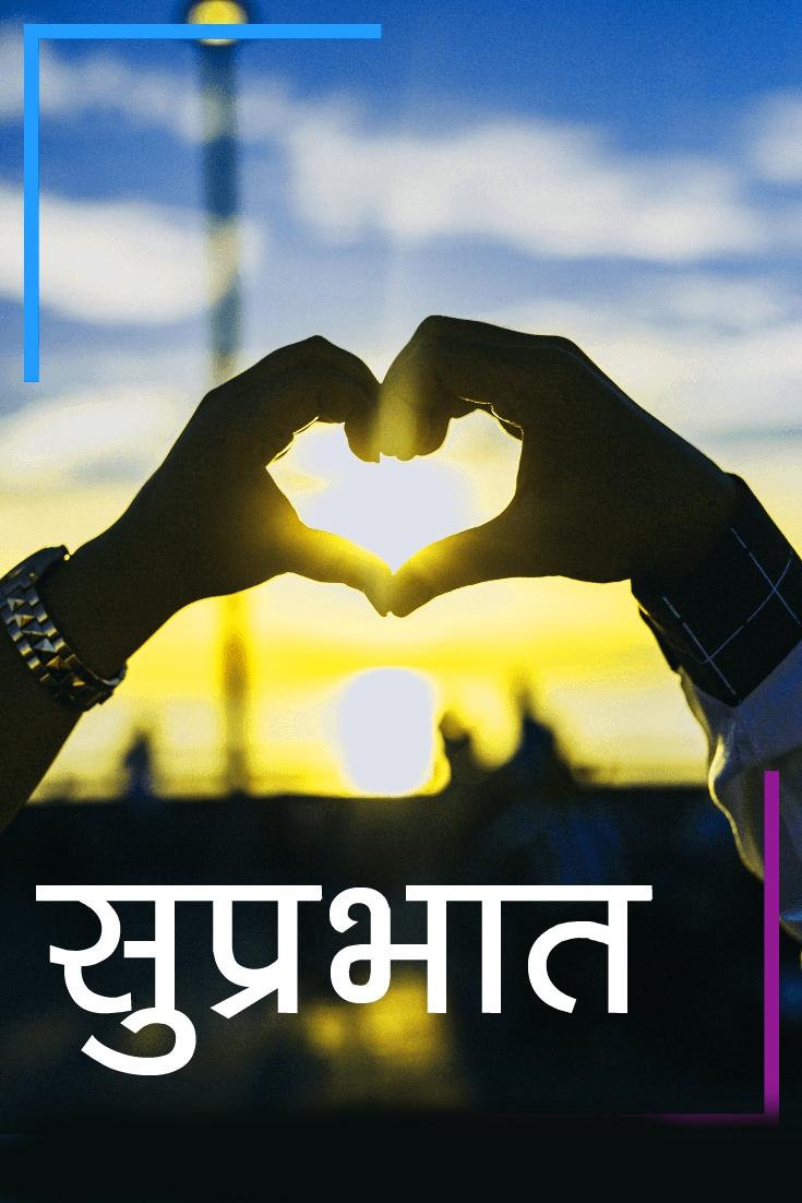 Suprabhat Ki Photo 6