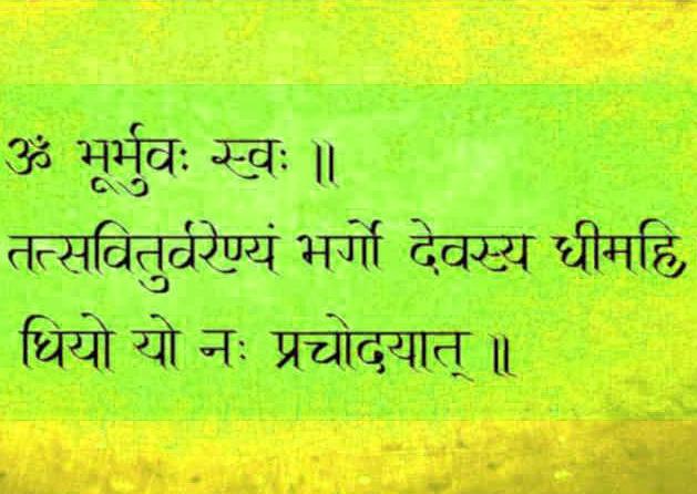 Gayatri Mantra photo 1