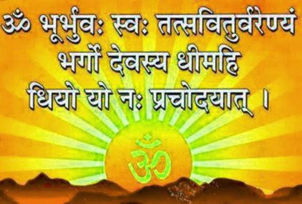 Gayatri Mantra photo 3