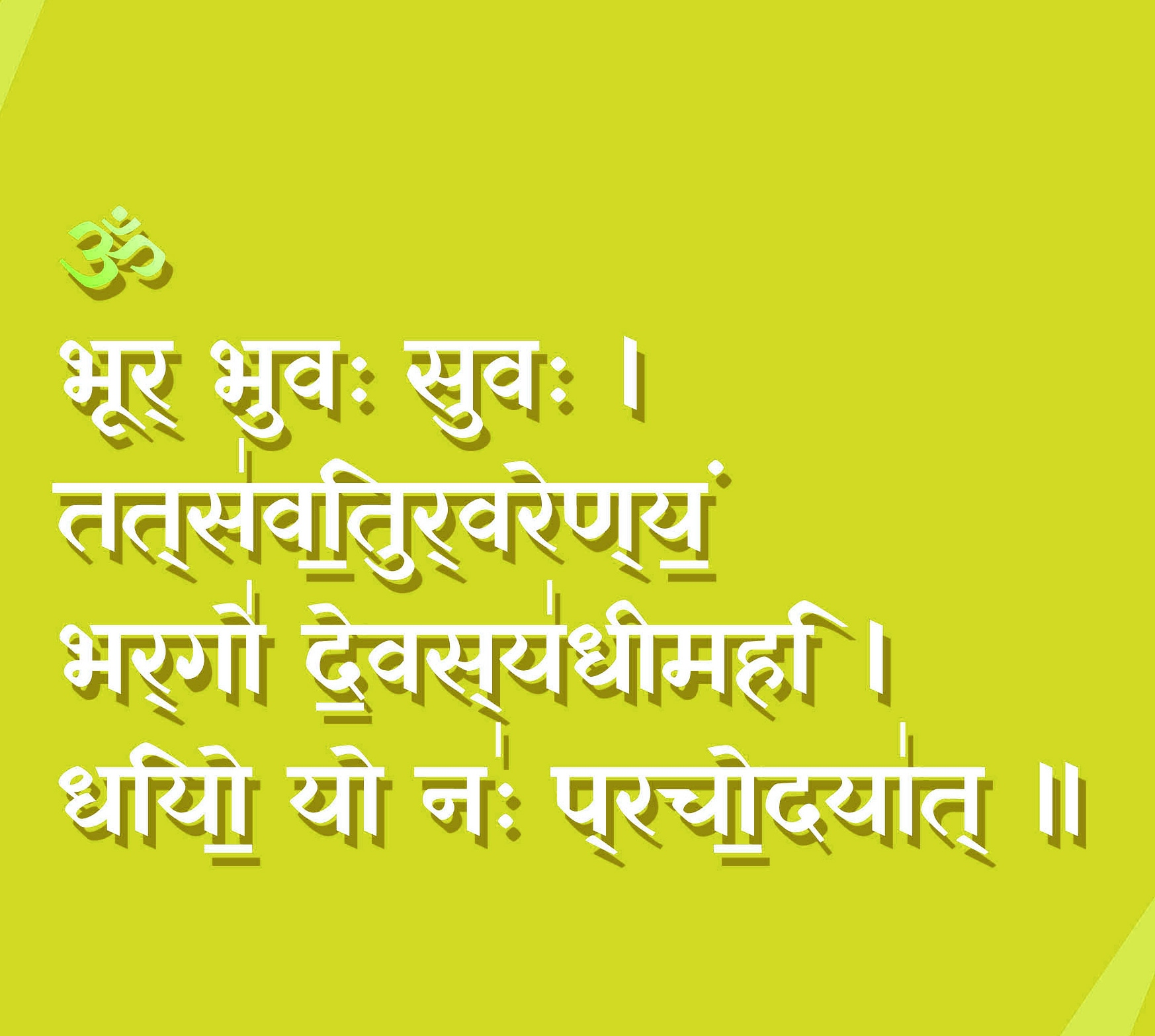Gayatri Mantra photo 4