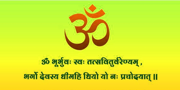 Gayatri Mantra photo 5
