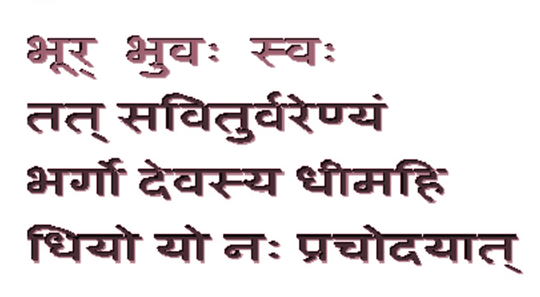 Gayatri Mantra photo 6
