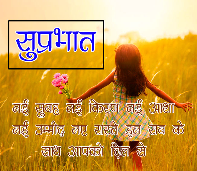 Hindi Suprabhat / Good Morning Images With Quotes