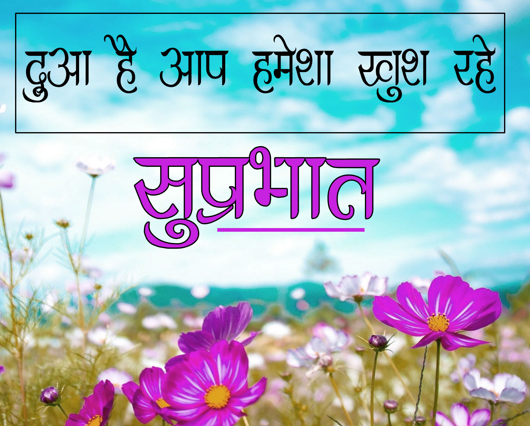 Hindi Suprabhat Good Morning Images Download