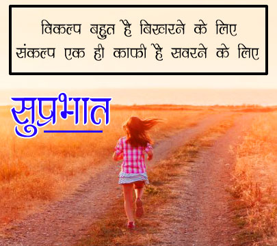 Hindi Quotes Good Morning Images for Friend