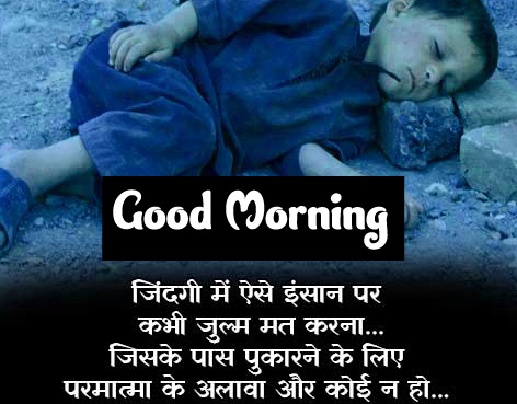 Good Morning Images With Quotes In Hindi 6
