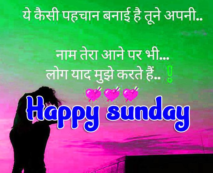 Happy Sunday Shayari Images 1