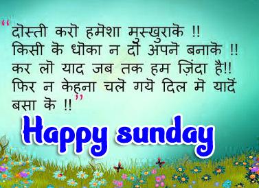Happy Sunday Shayari Images 2