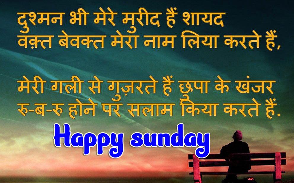Happy Sunday Shayari Images 3