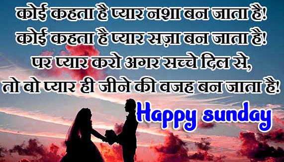 Happy Sunday Shayari Images 4