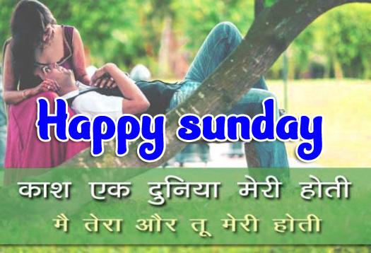 Happy Sunday Shayari Images 5