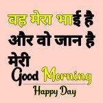 Hindi Good Morning Images 1