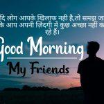 Hindi Good Morning Images 10