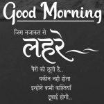 Hindi Good Morning Images 13