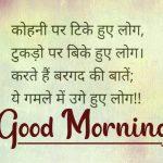 Hindi Good Morning Images 14