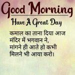 Hindi Good Morning Images 16