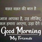 Hindi Good Morning Images 17
