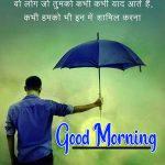 Hindi Good Morning Images 18